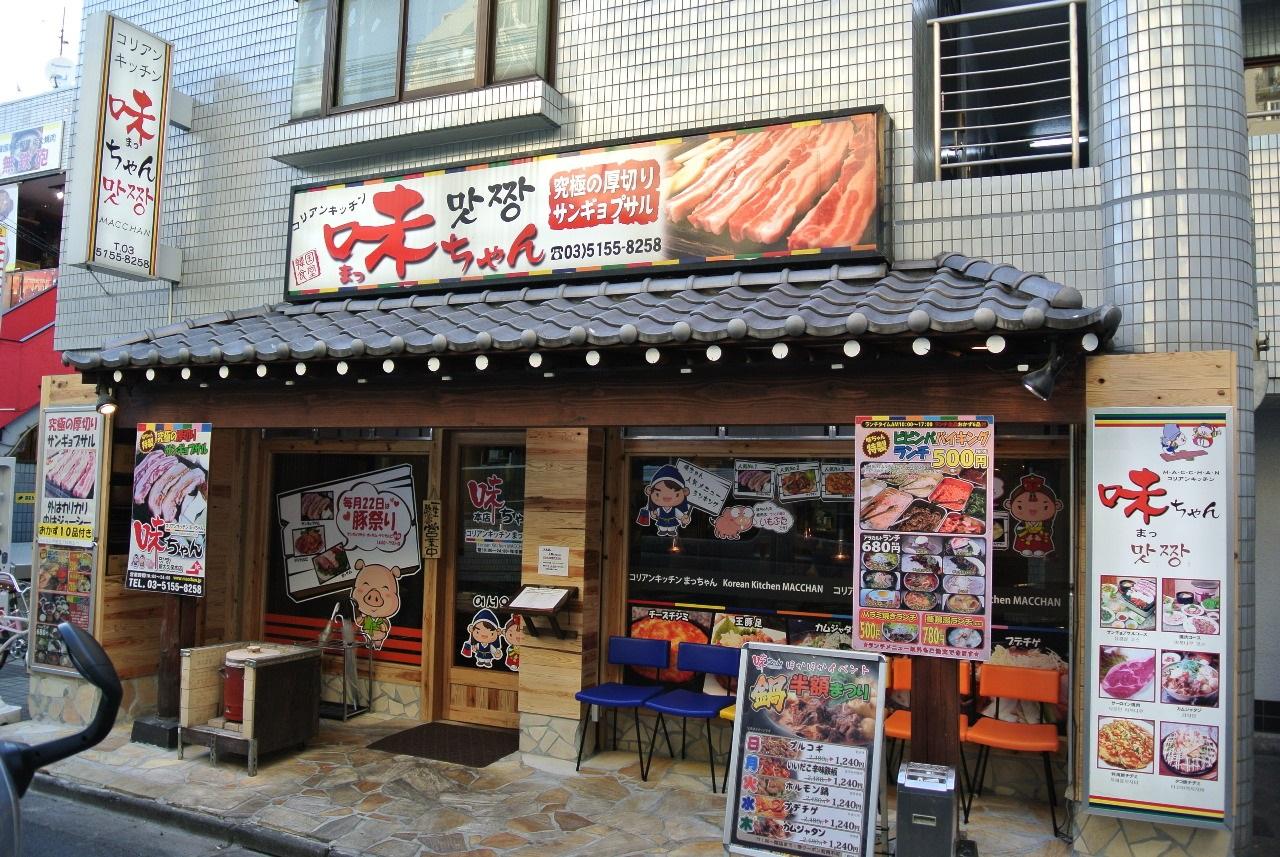 コリアンキッチン 味ちゃん1号店
